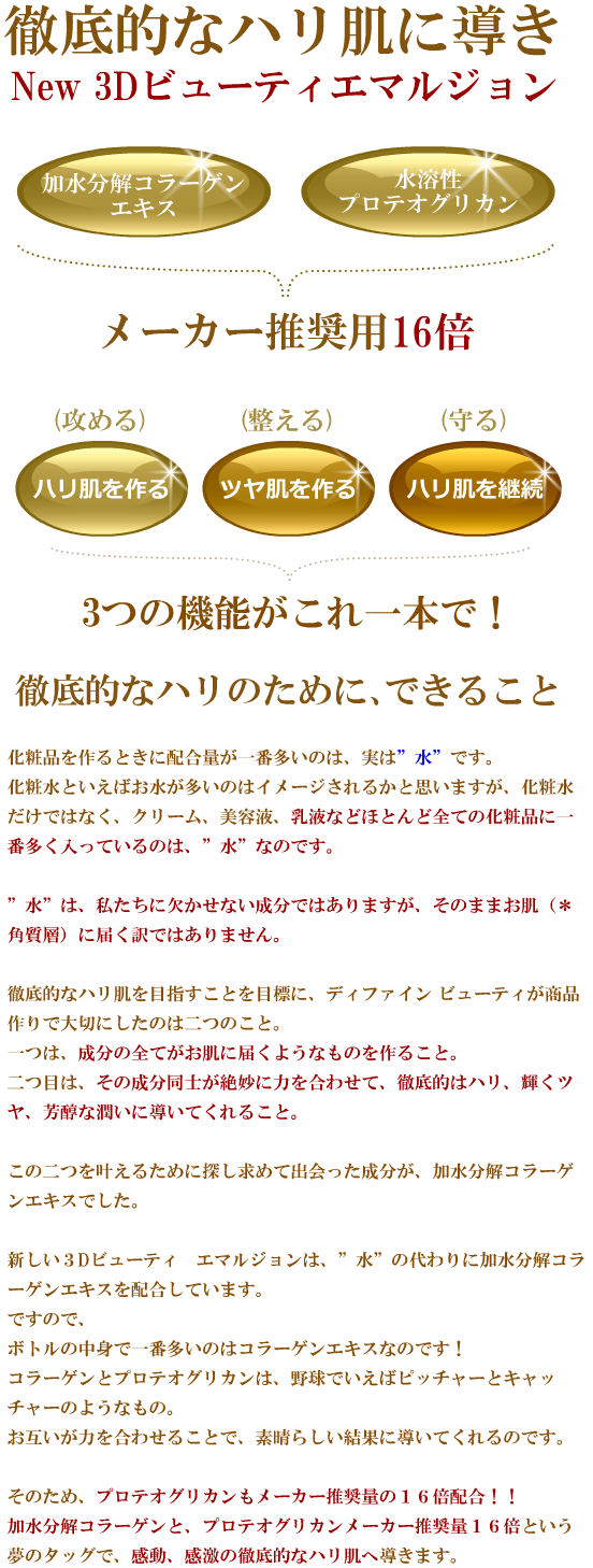 NEW 3ディフィニション ビューティエマルジョン(定期便)