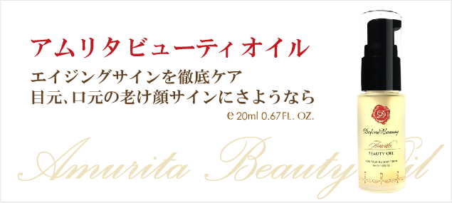 Amurita Beauty Oil